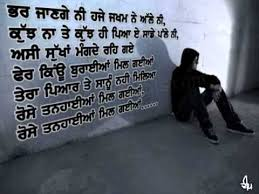 sad status in Punjabi