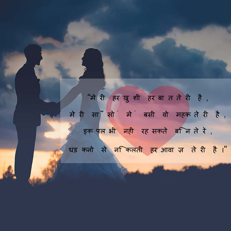 Hindi Status Love Shayari